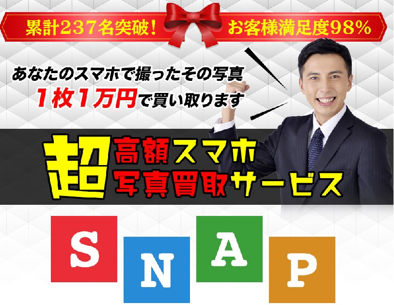 【副業】スナップ(SNAP)は詐欺?口コミと評判について