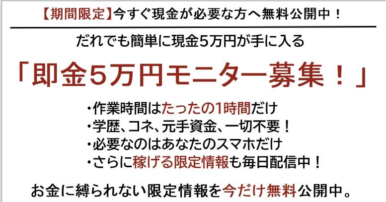 【副業】即金5万円モニター募集は詐欺?口コミと評判について