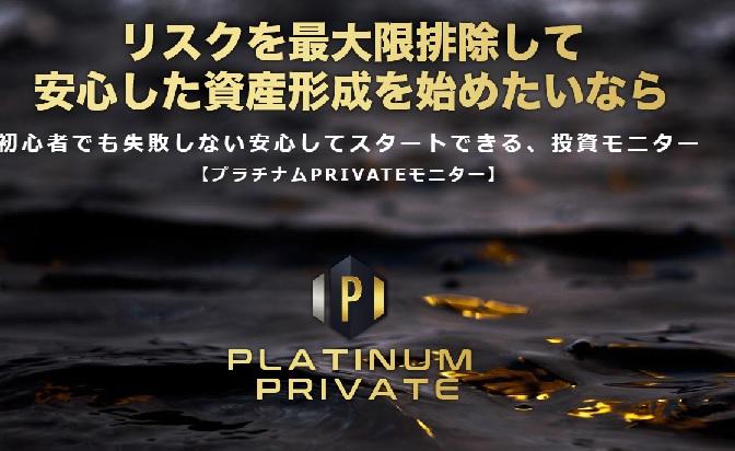 【投資】プラチナムプライベート(PLATINUM PRIVATE)は詐欺?口コミと評判について
